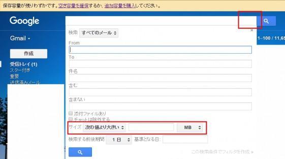 gmail size