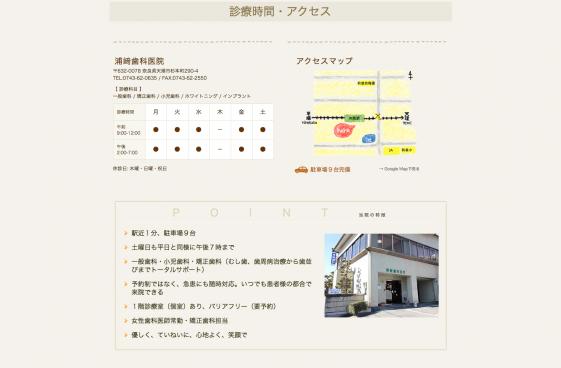 FireShot Capture 2 - 診療時間・アクセス - 浦﨑歯科医院 奈良県天理市 - http___www.urasaki-dc.com_access_