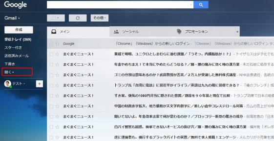 Gmail 開く