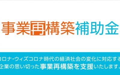 事業再構築補助金 第2回公募~7月2日まで
